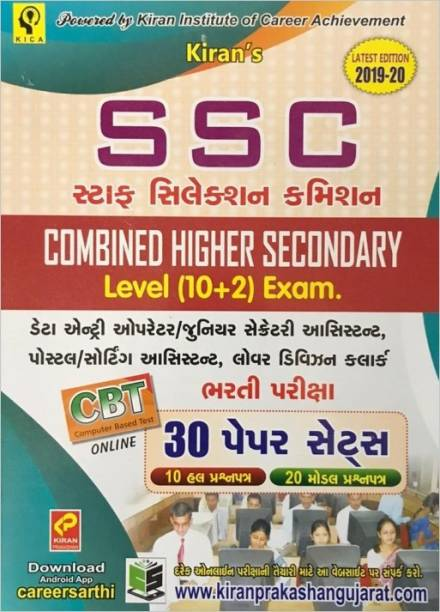 SSC Staff Selection Commission - For Data Entry Operator, Junior Secretary Assistant, Postal Assistant, Lower Division Clerk Exam Book In Gujarati 2019-20 Edition Paperback – 2019