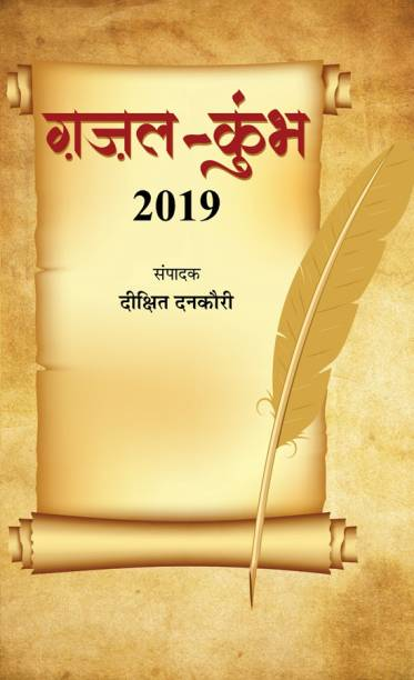 Ghazal-Kumbh 2019