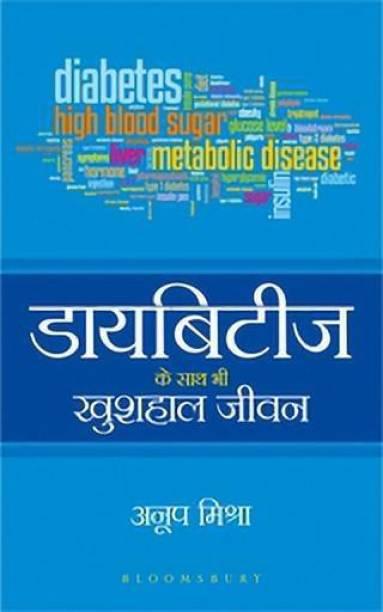 Diabetes Ke Saath Bhi Khushaal Jeevan