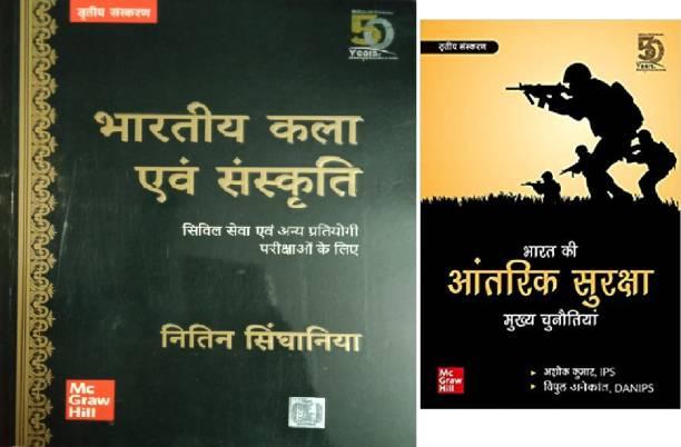 Bharitya Kala Evam Sanskriti By Nitin Singhania & Antrik Surksha By Ashok Kumar IPS, Both Are 3rd Edition Latest, For Civil Services And Other State Examinations (Hindi, Paperback,)