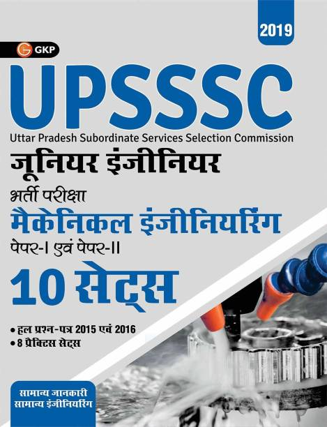 Upsssc 2019 Junior Engineers Mechanical Engineering Paper I & II 10 Sets (8 Practice Papers & Solved Papers 2015 & 2016)