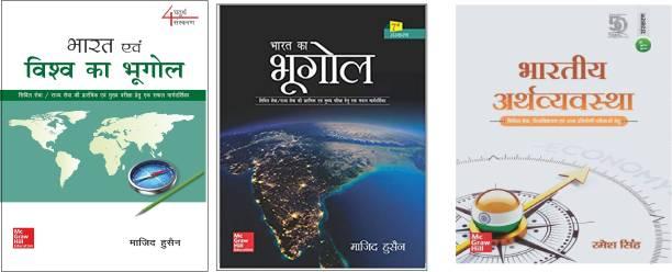 """Bharat Ka Bhugol By MAJID HUSSAIN WITH """"Bharat AVAM Visav Ka Bhugol By MAJID HUSSAIN"""" And """"Bhartiya Arthvyavastha , 11th Edition   Civil Seva, Vishwavidyalay Evam Anya Pratiyogi Pariksha Hetu"""" (Best Book For Civil Services,UPSC BOOK,UPPSC,MPPSC,CSAT And Other Govt Exam)(PAPR BACK,HUSSAIN MAJID,Ramesh Singh,UPSC,CIVIL SERVICES)"""