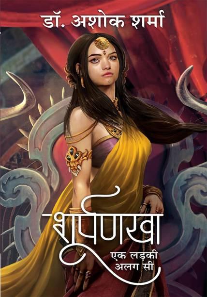Shurpanakha