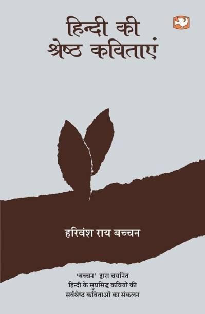 Hindi Ki Shreshtha Kavitaayen
