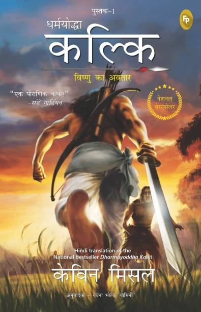 Dharmayoddha Kalki: Avatar of Vishnu- Book 1 (Hindi)