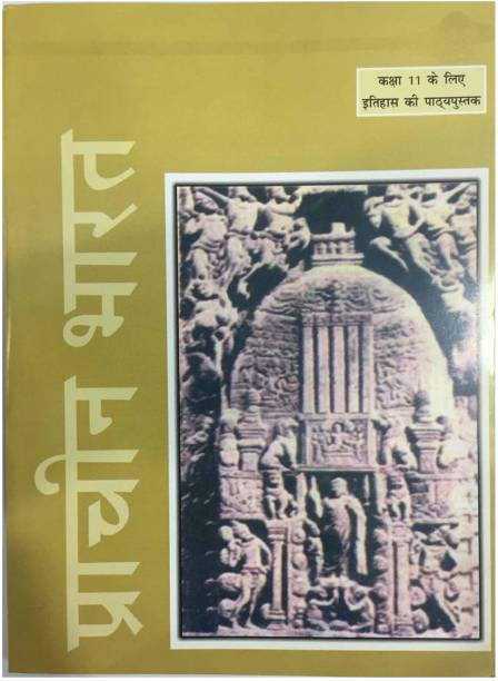 Old NCERT History Prachin Bharat By RS Sharma (Ancient India In Hindi)