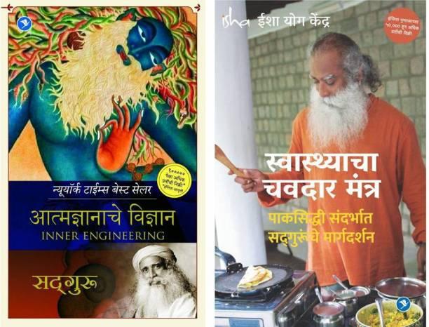 Inner Engineering + Swashthyacha Chavadar Mantra By Sadhguru ( Set Of Two Books )