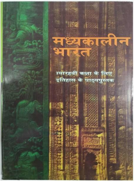 Old NCERT History Madhyakalin Bharat By Satish Chandra (Medieval India In Hindi)