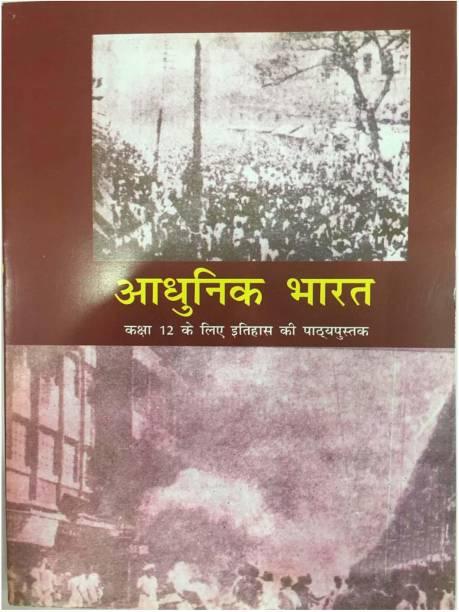 Old NCERT History Adhunik Bharat By Bipin Chandra (Modern India In Hindi)