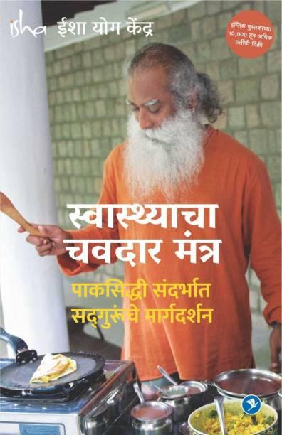 Swasthyacha Chavdar Mantra : Pakasiddhi Sandarbhat Sadhgurunche Margadarshan ( Isha Yog Kendra )