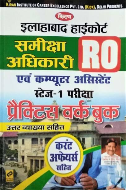 "Kiran's Allahabad High Court Aro Practice Work Book €"" Hindi"