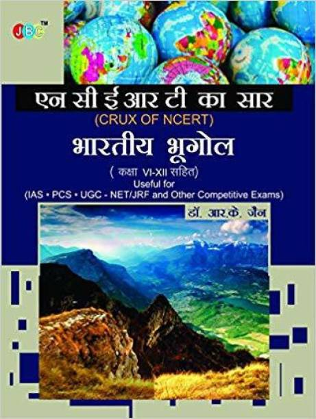 "Indian Geography' ""NCERT KA SAAR"" (Class VI-XII):- Useful for IAS, PCS, UGC-NET/JRF and Other Competitive Exams in Hindi Mrp: 250"