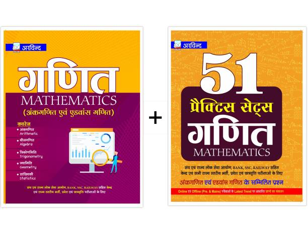 Combo of Arthmatics & Advanced Mathematics Guide & 51 Practice Sets for Offline & Online Exam based on Latest Trend of Exams with Best Quality Study Material for Self-Study