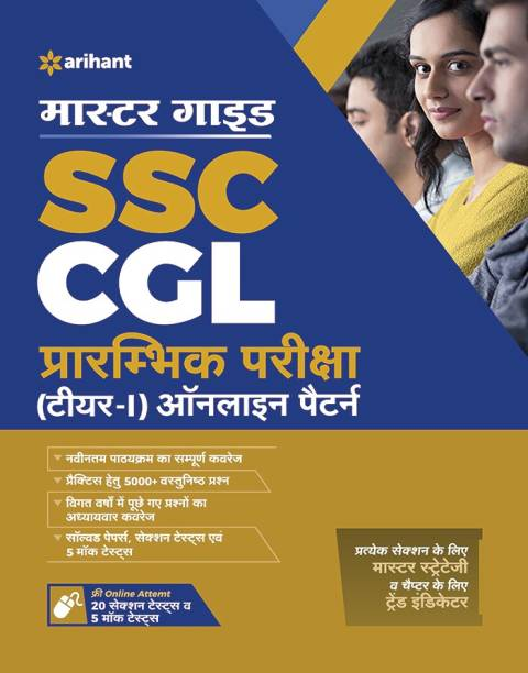 Master Guide Ssc Cgl Combined Graduate Level Tier-I 2019