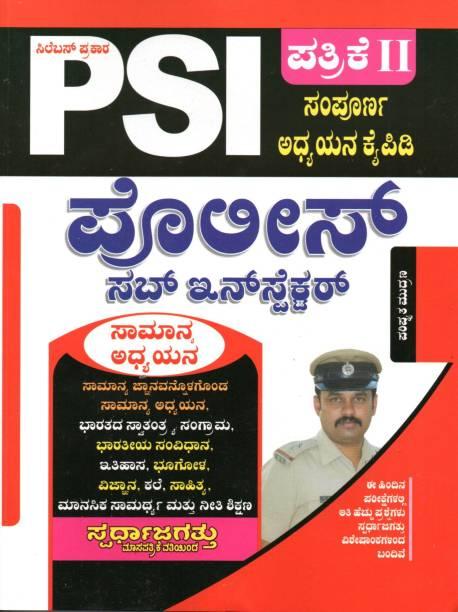 PSI - Police Sub Inspector Exam Study Material In Kannada