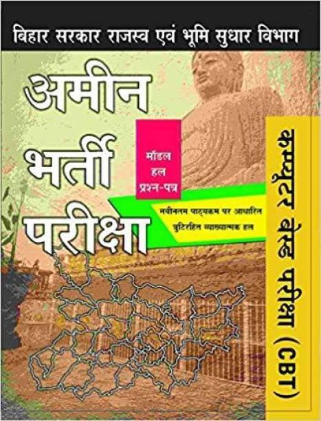 MODEL SOLVED PAPERS AMEEN BHARTI PARIKSHA BIHAR SARKAR RAJASWA EVAM BHUMI SUDHAR VIBHAG COMPUTER BASED PARIKSHA (CBT)