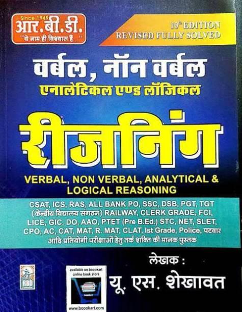 Rbd Verbal & Non Verbal Reasoning Analytical & Logical