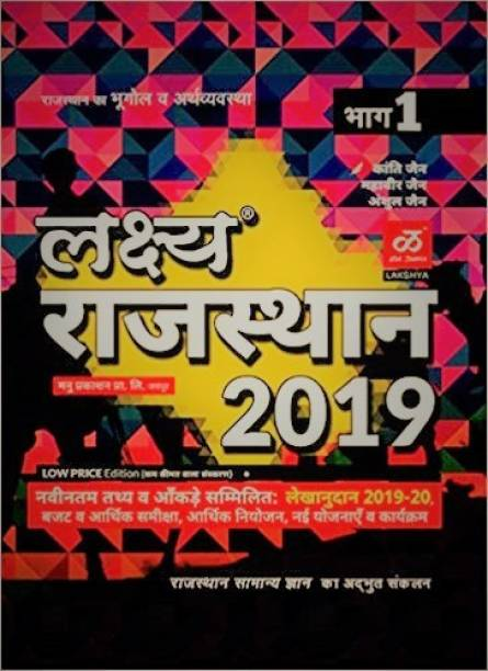 Lakshya Rajasthan 2020 Latest Edition Rajasthan Bhugol & Arthvavstha Part-1 For All Competition Exams