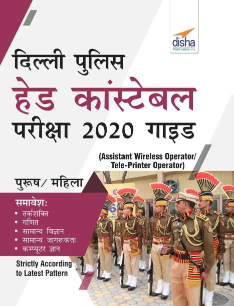 Delhi Police Head Constable Pariksha 2020 Hindi Guide