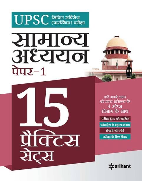 Upsc 15 Practice Sets Samanya Addhyan Paper 1 2020
