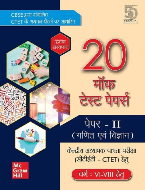 CTET 20 Mock Test Papers for Paper II Ganit evam Vigyan (Varg VI-VIII Hetu)   Second Edition   Hindi