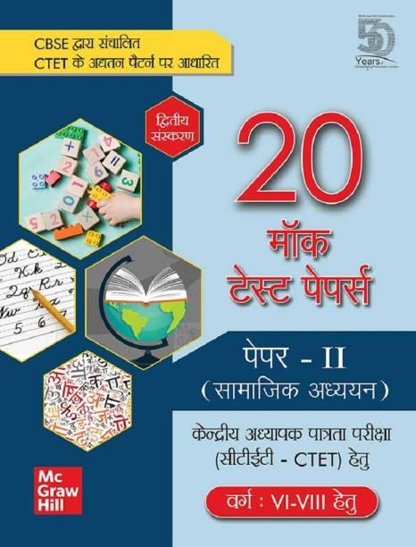 CTET 20 Mock Test Papers for Paper II Samajik Adhyayan (Varg VI-VIII Hetu) | Second Edition | Hindi