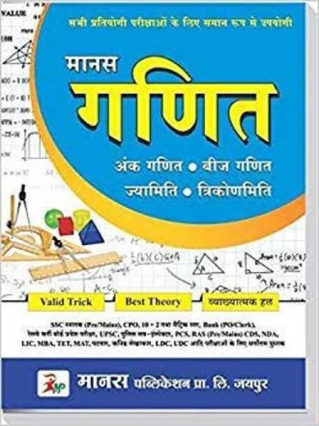 Manas Maths New Edition For SSC,CPO,BANK(PO/Clerk),RAILWAY,UPSC,POLICE SI,PCS,RAS(Pre/Mains),CDS,NDA,LIC,MBA,TET,MAT, PATWAR,Junior Accountant,LDC,UDC By PRAMOD Olaniya