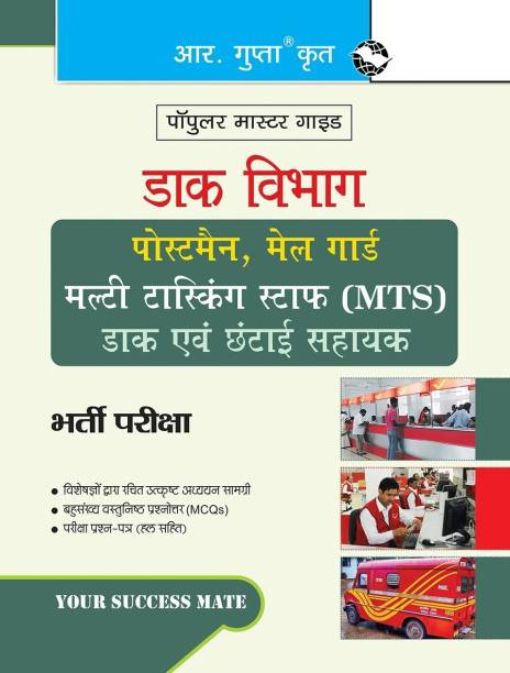 Department of Posts: Postman/Mail Guard/Multi Tasking Staff (MTS)/Postal & Sorting Assistant Recruitment Exam Guide