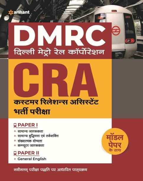 Dmrc Customer Relation Assistant (Cra) Guide 2020
