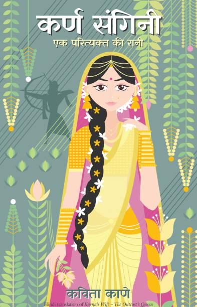 Karna Sangini: Ek Parityakt Ki Rani (Hindi) Paperback – Jan 2020
