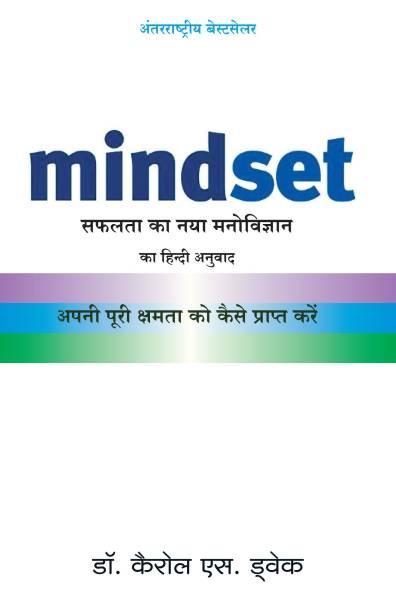 Mindset (Hindi) Paperback – Jan 2020