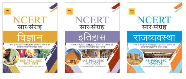 GIST OF NCERT COMBO(HISTORY+POLITY+SCIENCE) 3 BOOKS