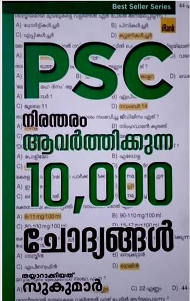 Psc Nirantharam Avarthikkunna 10000 Chodyangal [ Psc Question Bank]