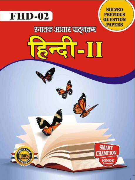 IGNOU FHD 2 Statak Aadhar Pathyakram Hindi 2 For IGNOU Exam With Previous Years Solved Question Papers, Fhd2