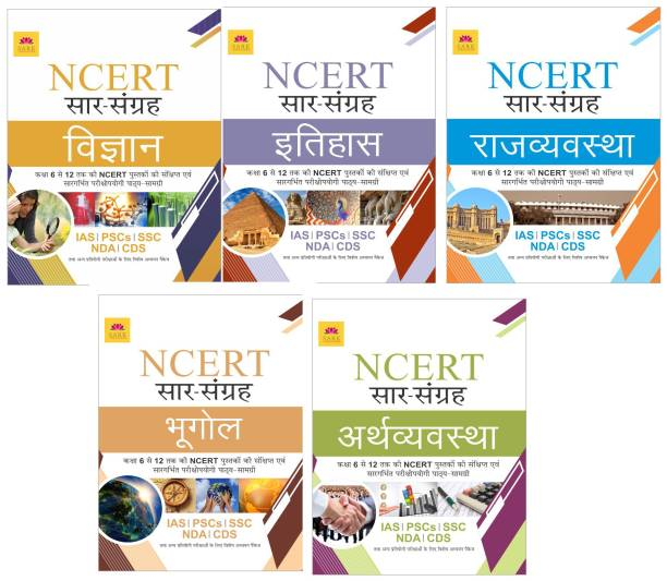 GIST OF NCERT COMBO (HISTORY+POLITY+ECONOMY+GEOGRAPHY+SCIENCE) 5 BOOKS