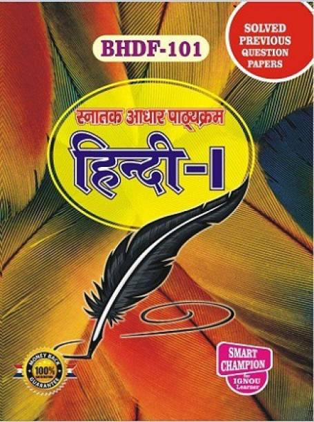 IGNOU BHDF-101 Snatak Aadhar Pathyakram Hindi-1 For IGNOU Exam With Previous Years Solved Question Papers, BHDF 101