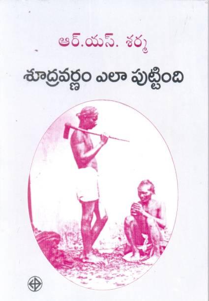 Sudhravarnam Ela Puttindi