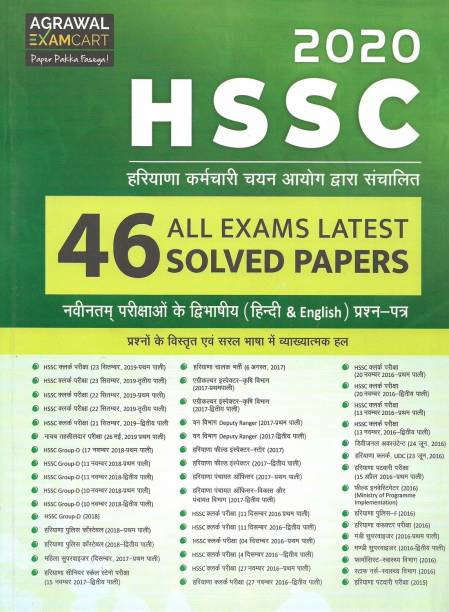 HSSC Solved Papers