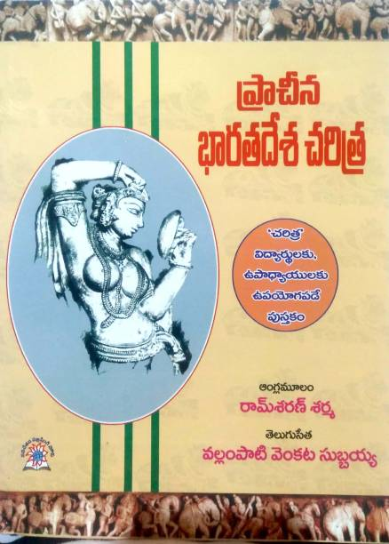 Ancient Indian History Telugu