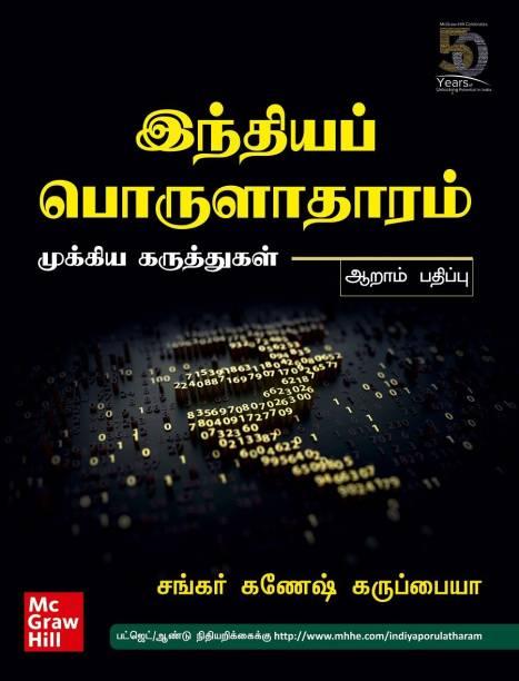 Indian Economy Key Concepts India Porulatharam