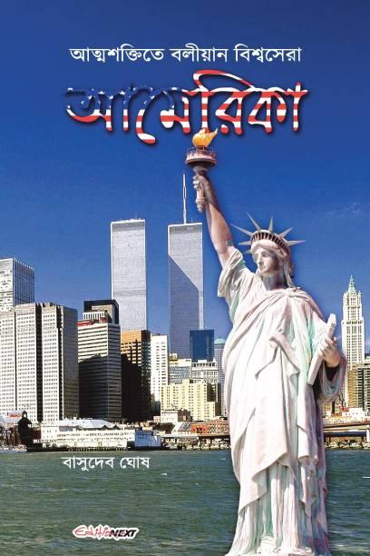 Atmashaktite Baliyan Bishasera America