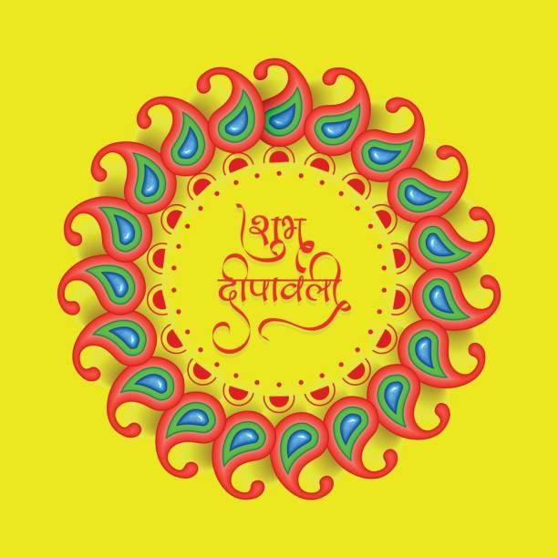 shubh deepawali on rangoli Sticker Poster|Diwali Poster|Festival Poster Paper Print