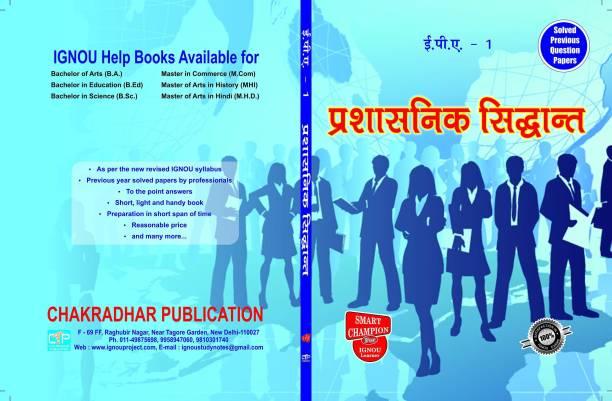 IGNOU EPA 1 Prashasnik Siddhant HINDI Medium With Previous Years Solved Question Papers, EPA 1