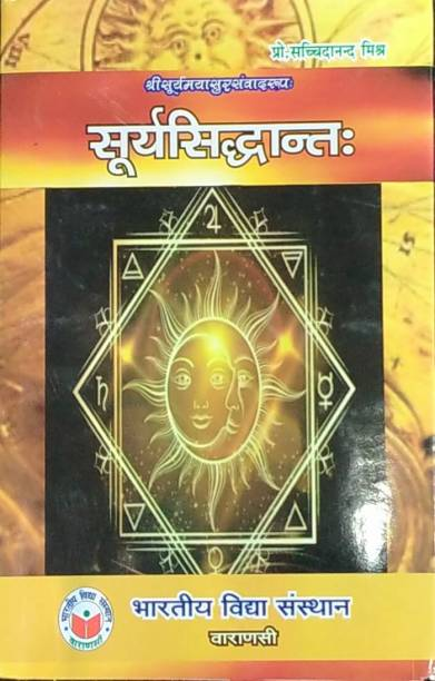 Surya Siddhanta Of Maya'