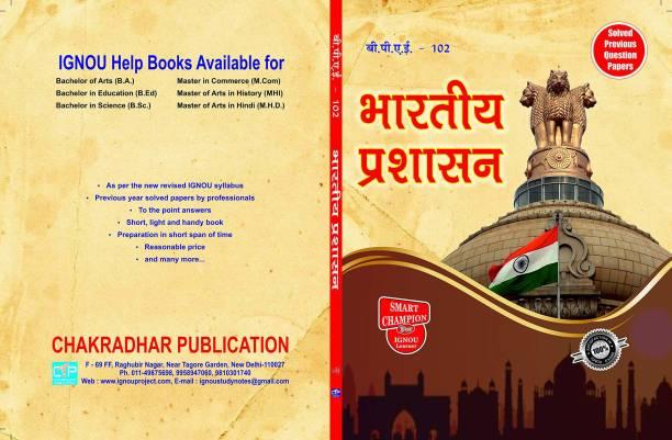 IGNOU BPAE 102 Bhartiya Prashasan In HINDI Medium GUIDE BOOK For Exam Preparation With Previous Years Solved Question Papers, Epa 2 / Bpae 102