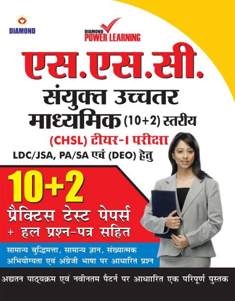 Staff Selection Commission (SSC) - Combined Higher Secondary Level (CHSL) Recruitment 2019, Preliminary Examination (Tier - I) based on CBE, in Hindi 10 PTP, with previous year solved papers, General Intelligence, General Awareness, Quantitative Aptitude
