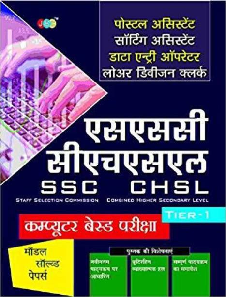"""MODEL SOLVED PAPERS""""-Postal Assistant Sorting Assistant, Data Entry Operator, Lower Division Clerk:—'SSC' """"COMBINED HIGHER SECONDARY LEVEL"""" In Hindi ("""