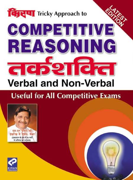 Kiran's Tricky Approach To Competitive Reasoning Verbal & Non Verbal (Fully Solved) Question Logical Reasoning & Analytical Ability—Hindi