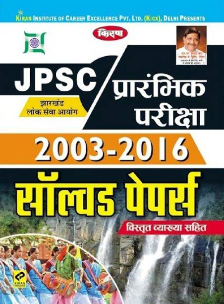 Kiran Jpsc Preliminary Exam 2003-2016 Solved Papers