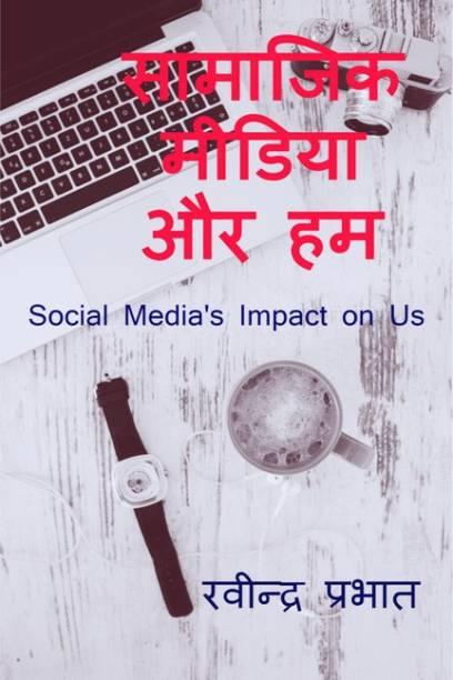 Samajik Media Aur Ham